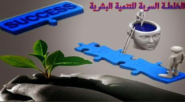 الخلطة السرية للتنمية البشرية
