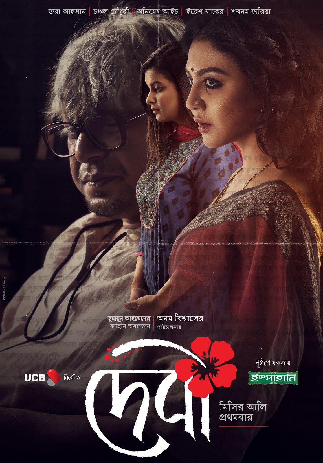 Debi (2018) Bengali WEB-DL 720p x264 500MB