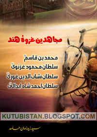 Mujahideen Ghazwa-e-Hind by Zaid Hamid