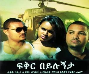 Ethiopian Amharic Film