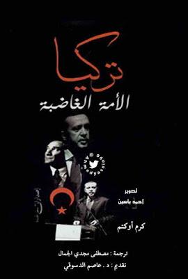 حمل كتاب تركيا الأمة الغاضبة - كرم أوكتم