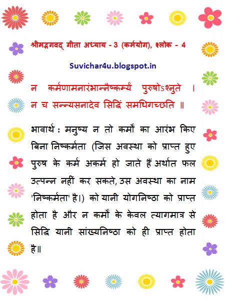 Bhagwat gita Adhyay-3-shalok-4-5-6