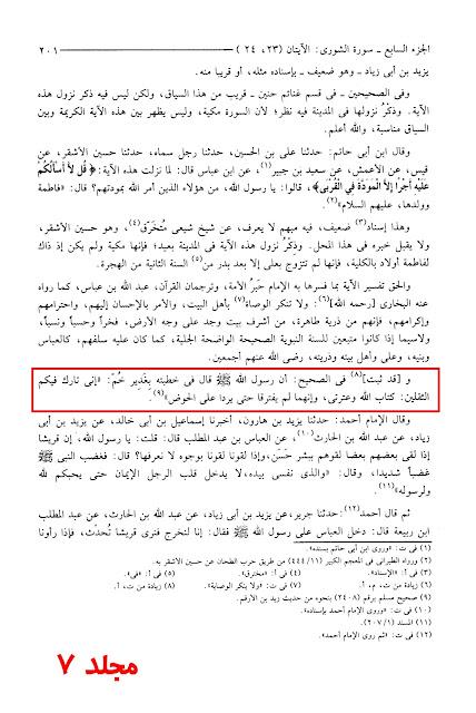 Tafsir+Ibn+KathirVol7.jpg