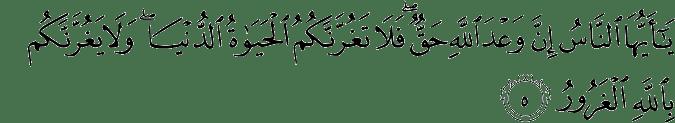 Surat Al-Fathir Ayat 5