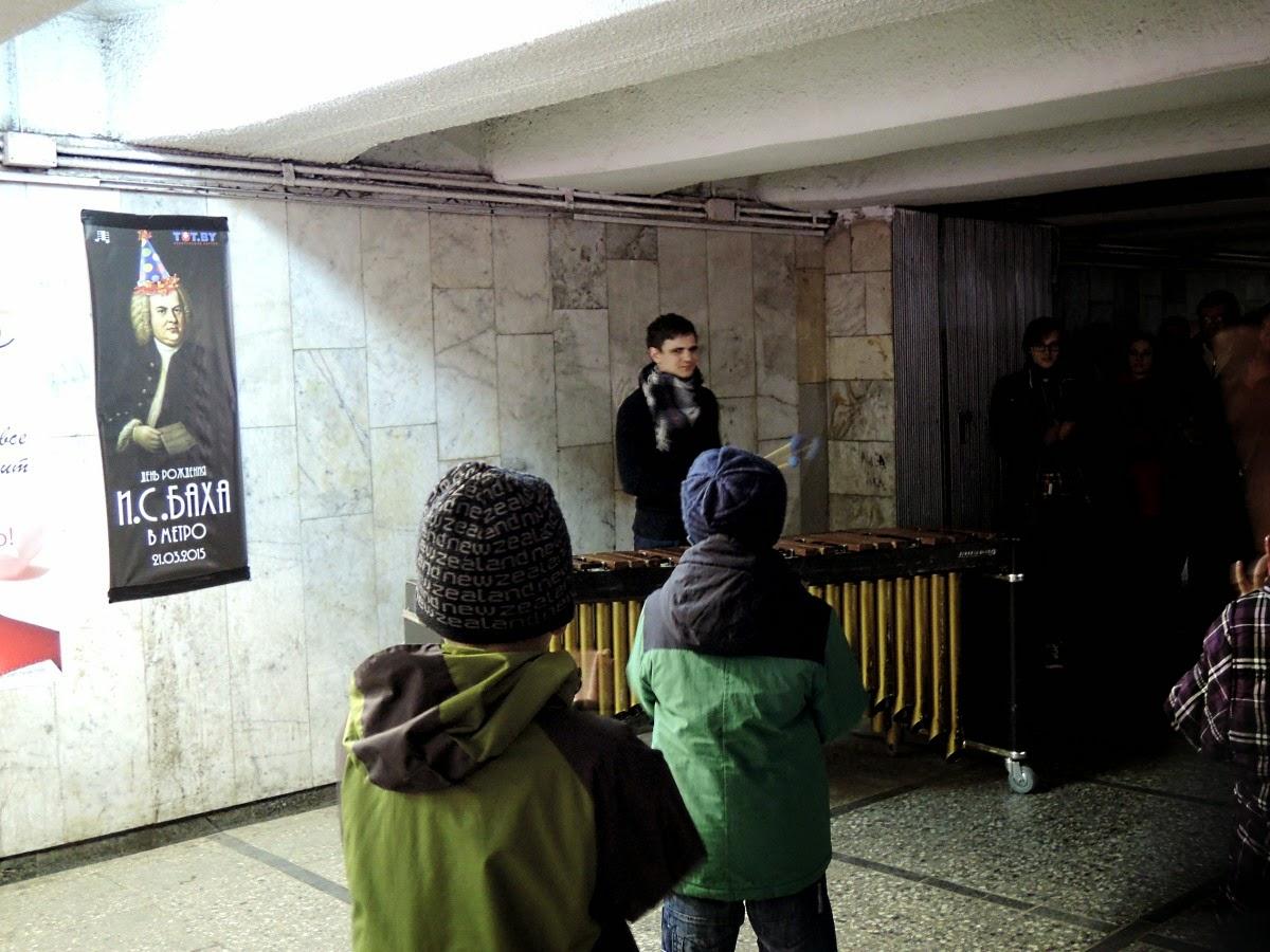 бах в метро