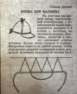 Шляпа шерлока холмса своими руками из бумаги 23