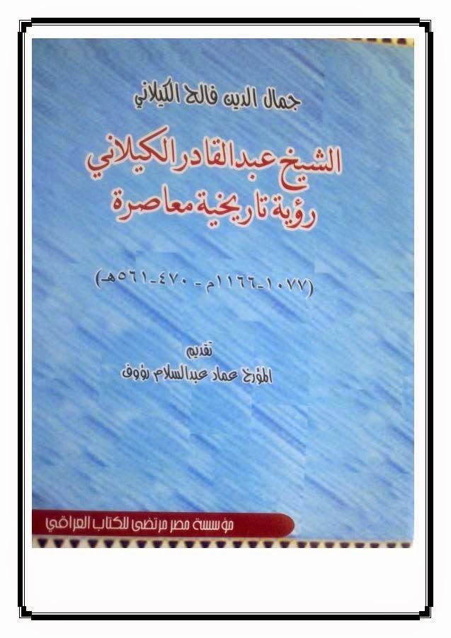 الشيخ عبد القادر الكيلاني رؤية تاريخية معاصرة - جمال الدين الكيلاني pdf