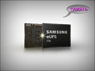 Phone Storage 1TB Samsung eUFS