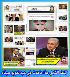 هذا ما حدث بمصر فى 25 ابريل