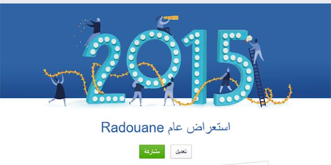فيسبوك تطلق أداة لمشاركة أجمل ذكريات عام 2015 مع أصدقائك