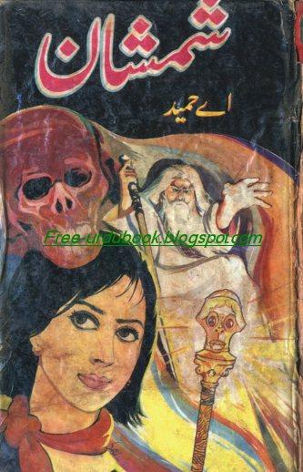 Shamshan Novel