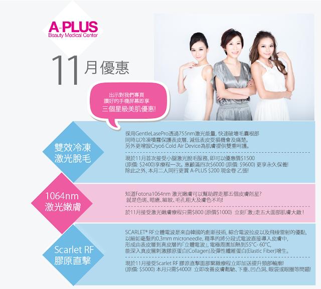 A-PLUS Facebook 每月優惠