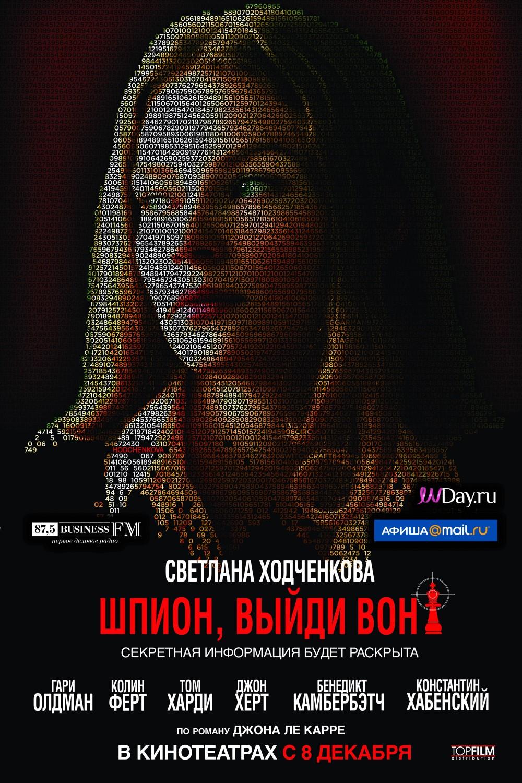 http://4.bp.blogspot.com/-n6NDFMncOQA/TswbwPQuXWI/AAAAAAAAHlc/KE5EiP2SKPk/s1600/Tinker+Tailor+Soldier+Spy+Irina+Russian+character+poster+Svetlana+Khodchenkova+code.jpg