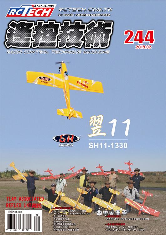 遙控技術雜誌 第244期