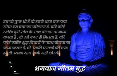 bhagwan gautam buddha thoughts lord buddha quotes quotes