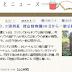 徳山動物園の象到着 9/28から一般公開