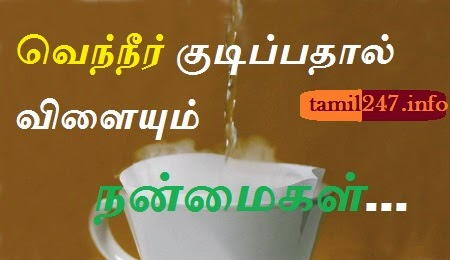 Venneer kudippadhal erppadum nanmaigal (Benefits of Drinking hot water)