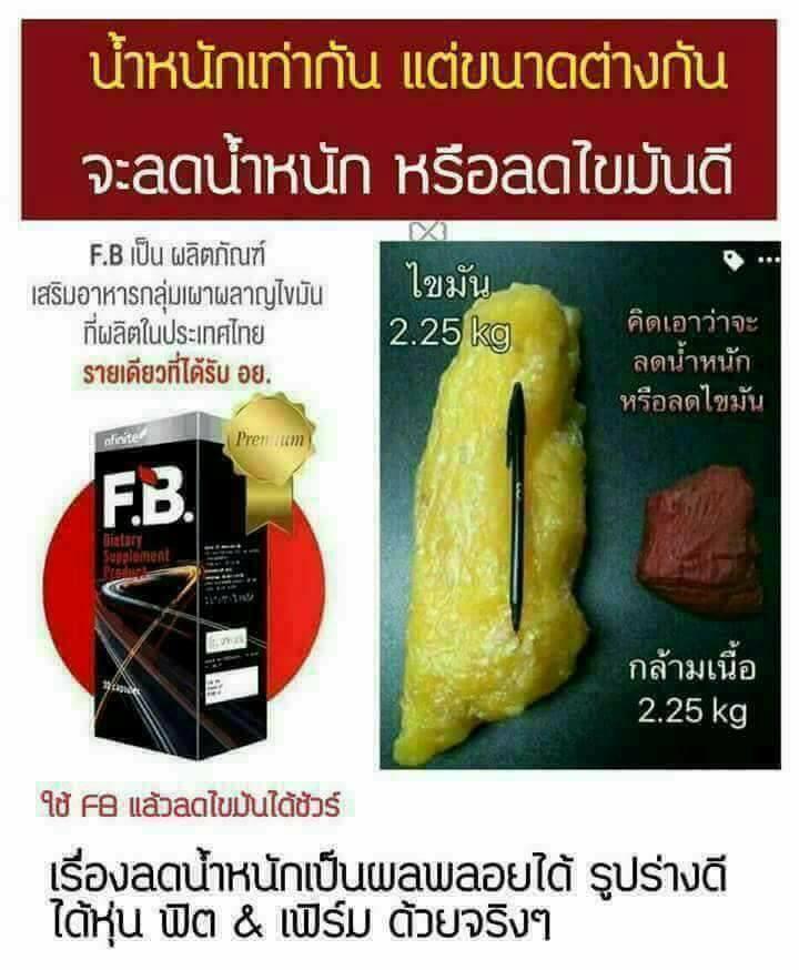FB Fat burn ลดไขมันช่องท้อง