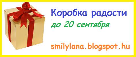 Коробка радости до 20 сентября
