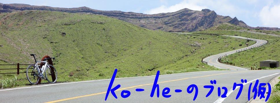 ko-he-のブログ(仮)