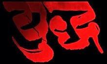 Yudh (2014) wiki, sony tv Yudh Season 8 hosted by Amitabh Bachchan