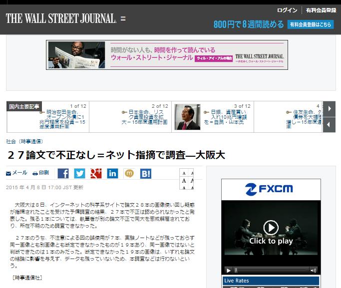 27論文で不正なし=ネット指摘で調査—大阪大