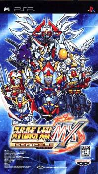 super robot wars translation projects super robot taisen mx
