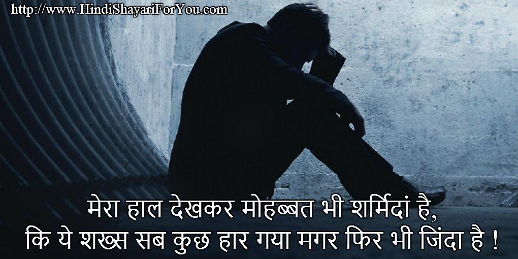 Sad Shayari - मेरा हाल देखकर मोहब्बत भी शर्मिदां है