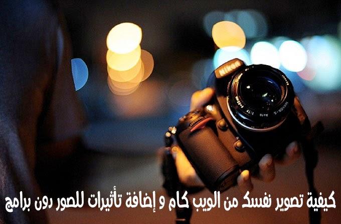 كيفية تصوير نفسك من الويب كام و إضافة تأثيرات للصور دون برامج
