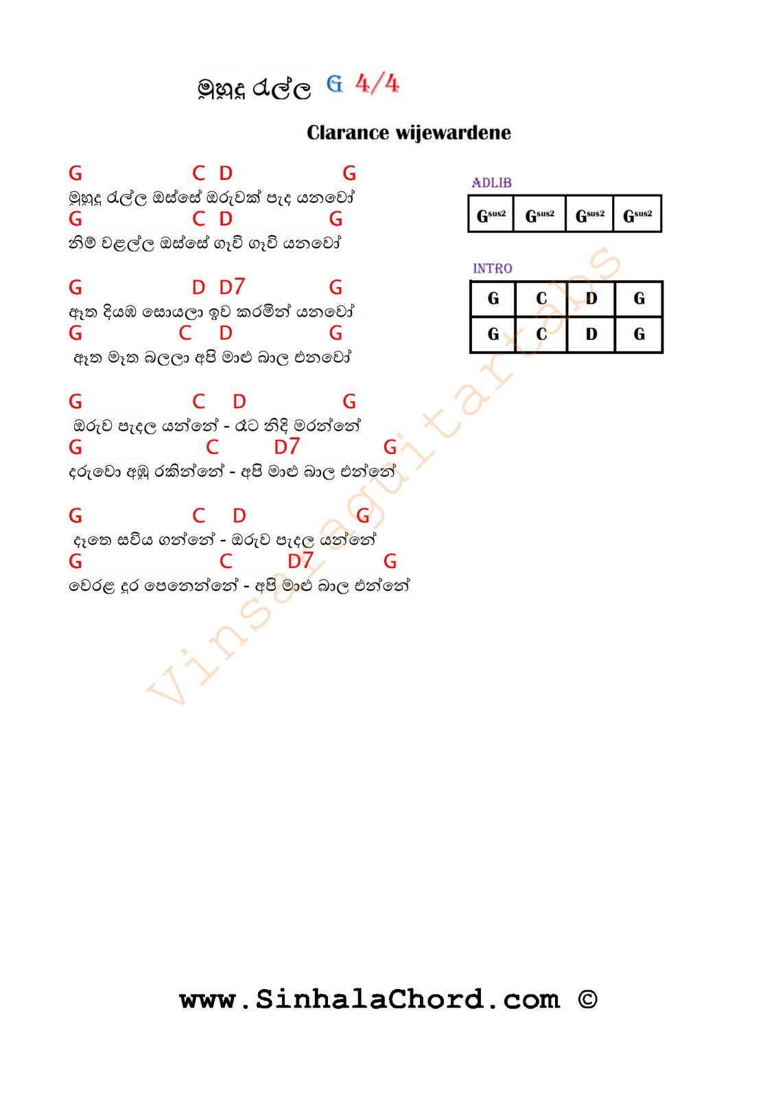 Muhudu Rella Osse Guitar Chords Sinhala Guitar Chordssinhala