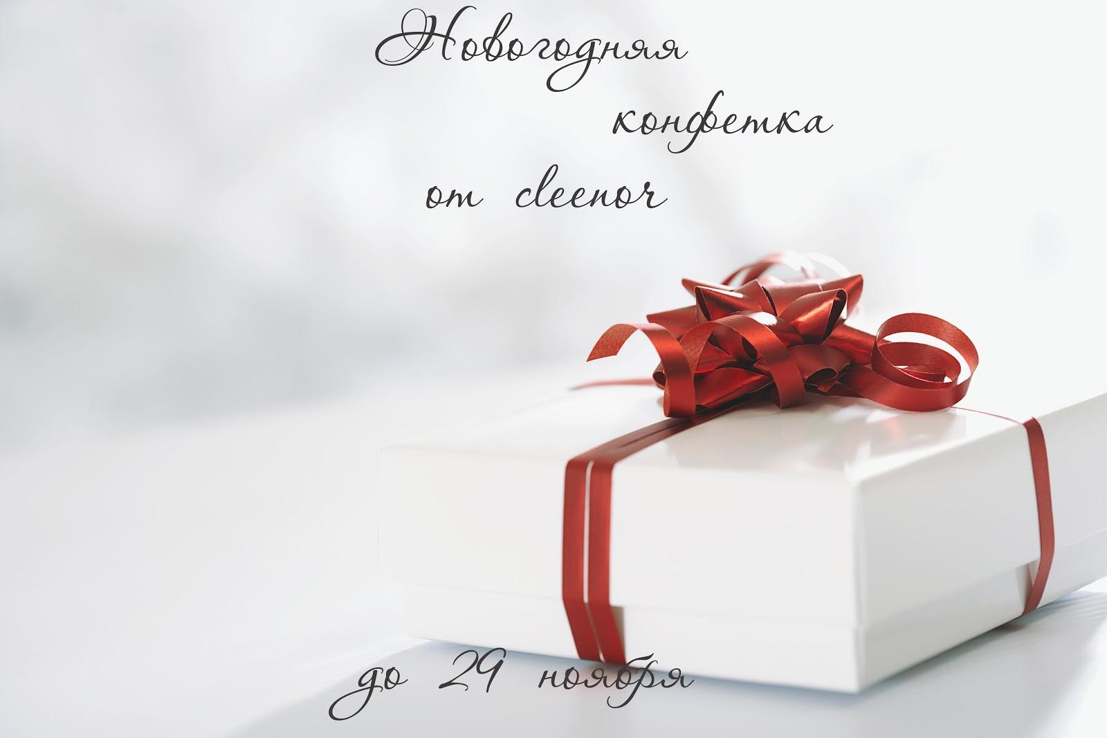 Выиграна!)Новогодняя конфетка от cleenor