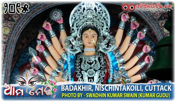 Ama Medha: Famous *Badakhir Durga* From Badakhir, Nischintakoili, CTC - Photo By Swadhin Ku. Swain