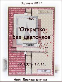 http://divnyeshtuchki.blogspot.ru/2015/10/137.html