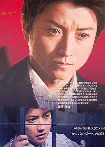 st aka to shiro no sôsa file the movie (2015)