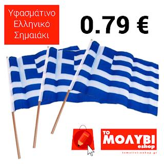 Υφασμάτινο Ελληνικό Σημαιάκι