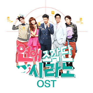 ost dating agency cyrano something flutters lyrics-1