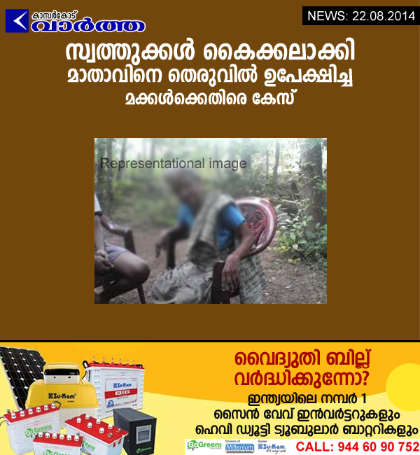 Kanhangad, Son, Kerala, Court, Case, Karthyayani Amma, Case against 5 for abandoning mother, Daughters