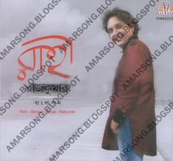 Rahi - Rajkumar Mp3 Download [128Kbps]