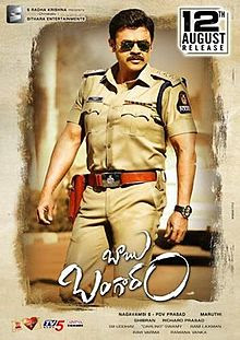Poster Of Babu Bangaram In Dual Audio Hindi Telugu 300MB Compressed Small Size Pc Movie Free Download Only At fjijva.biz