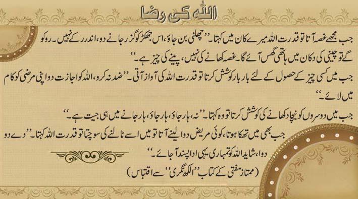 4 - Allah Ki Raza