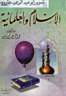 الإسلام و العلمانية -  محمد السعيد الأودن