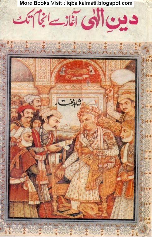 Deen e Illahi Aaghaz say Anjam Tak By Shahid Mukhtar