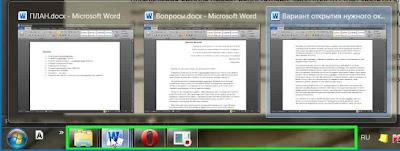 Открытие нужного окна документа или приложения из панели задач
