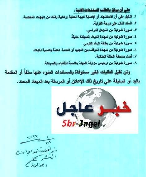 اعلان رسمى - وظائف وزارة العدل والاوراق المطلوبة وطريقة التقديم لمدة 15 يوم