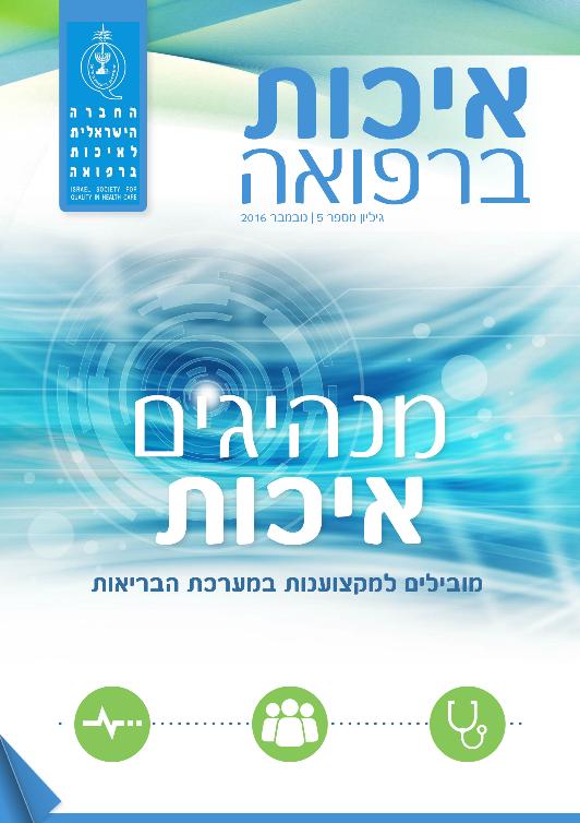 """""""איכות ברפואה - כתב-עת של החברה הישראלית לאיכות ברפואה"""" גיליון 5, נובמבר 2016"""