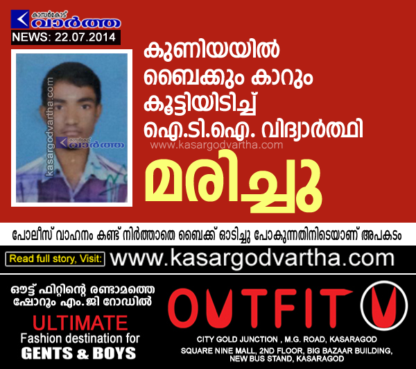 Bike accident claims student's life, Accident, Kasaragod, Bike, Car, Periya, Youth, Obituary, ITI Student.
