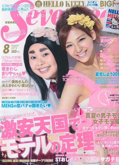 seventeen japan magazine scans august 2012