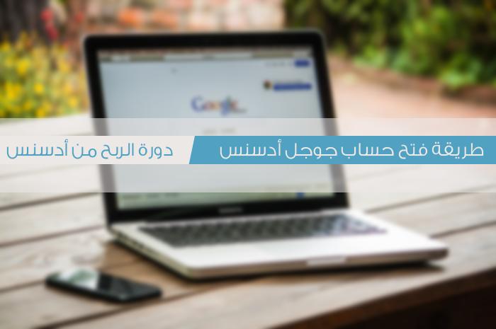 طريقة فتح حساب جوجل أدسنس