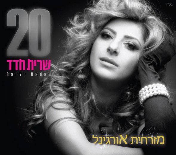 """האלבום החדש של שרית חדד """""""" להורדה - בלעדי !!!!"""