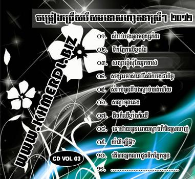 LOYMONG: Female Romantec MP3 Collection CD 03